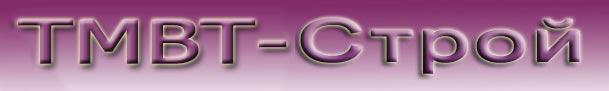 ТМВТ-Строй - Доставка сыпучих строительных материалов: песок, щебень, мрамор, керамзит, цемент, сухая смесь, кварц, гранит, торф, чернозем за пределы МКАД, в Московскую область и в Садовое кольцо.